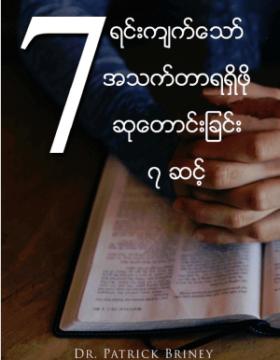 7 Essential Prayers-Burmese
